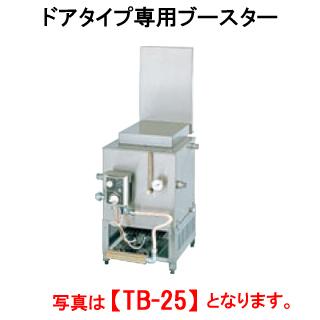 タニコー ドアタイプ専用ブースター TB-25【代引き不可】【業務用】【洗浄機】【食洗機】【ガス式】