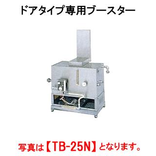 タニコー ドアタイプ専用ブースター TB-25N【代引き不可】【業務用】【洗浄機】【食洗機】【ガス式】
