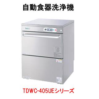タニコー 自動食器洗浄機 アンダーカウンタータイプ洗浄機 TDWC-406UE3【代引き不可】【業務用】【食器洗浄器】【台下】【食洗機】【ブースター】