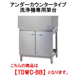 タニコー アンダーカウンタータイプ洗浄機専用架空台 TDWC-BB【代引き不可】【業務用】【食器洗浄器】【ラック】【置台】【台下収納】