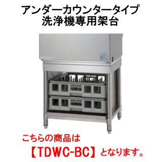 タニコー アンダーカウンタータイプ洗浄機専用架空台 TDWC-BC【代引き不可】【業務用】【食器洗浄器】【ラック】【置台】【台下棚】