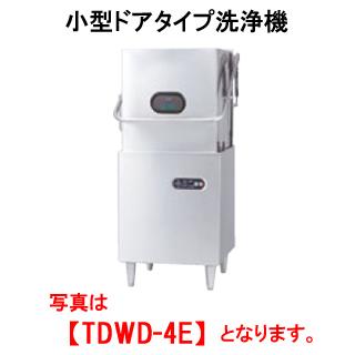 タニコー 小型ドアタイプ洗浄機 ブースター内蔵 TDWD-4E【代引き不可】【業務用】【食器洗浄器】【台下】【食洗機】【ブースター】【コンパクト】