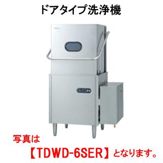 タニコー ドアタイプ洗浄機 電気式 TDWD-6SE【代引き不可】【業務用】【食器洗浄器】【台下】【電気食洗機】【ブースター】