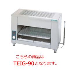 タニコー 電気グリラー TEIG-90【代引き不可】【業務用】【電気グリドル】【焼き物器】【魚焼器】【卓上型】【焼台】