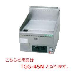 タニコー 卓上グリドル TGG-45N【代引き不可】【業務用】【卓上】【ガスグリドル】【グリラー】【鉄板焼き】【焼き物器】【焼物機】