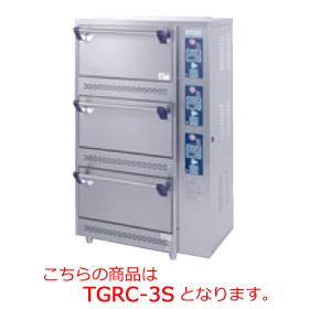 タニコー ガス式立体炊飯器 TGRC-3S【代引き不可】【業務用 炊飯器】【ガス炊飯機】【3段式】【7kg×3段】