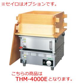 タニコー 卓上電気蒸し器 THM-4000E【代引き不可】【業務用】【電気蒸し機】【せいろ】【セイロ蒸し】【スチーマー】【中華まん】【飲茶】【まんじゅう】【おこわ】