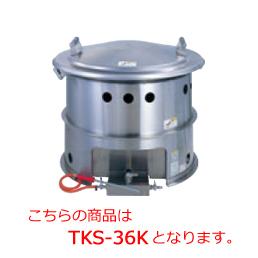 タニコー 緊急災害用煮炊釜 TKS-36K【代引き不可】【屋外用】【野外調理に】【災害対策に】【ステンレス】