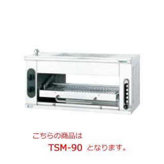 タニコー ガスサラマンダー TSM-90【代引き不可】【業務用】【焼き物機】【焼き台】【調理器具】【厨房機器】