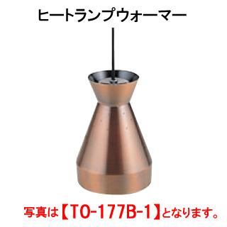 タニコー ヒートランプウォーマー TO-177B-1【代引き不可】【保温装置】【保温機】【加熱装置】【業務用ウォーマー】