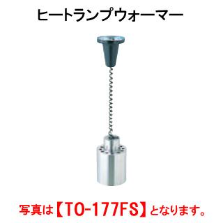 タニコー ヒートランプウォーマー TO-177FS【代引き不可】【保温装置】【保温機】【加熱装置】【業務用ウォーマー】