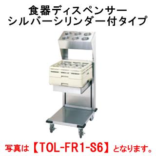 タニコー 食器ディスペンサー/シルバーシリンダー付タイプ TOL-FR1-S6【代引き不可】【業務用ディスペンサー】【配膳に】【ビュッフェに】【セルフ用】