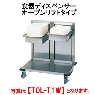 タニコー 食器ディスペンサー/オープンリフトタイプ TOL-T1W【代引き不可】【業務用ディスペンサー】【配膳に】【ビュッフェに】【セルフ用】