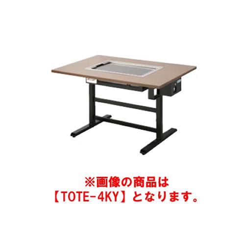 タニコー お好み焼きテーブル 電気式 TOTE-4KY【代引き不可】【業務用】【グリドル】【鉄板焼用品】