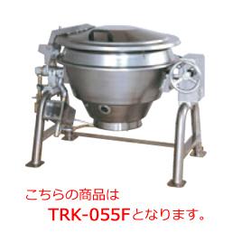 タニコー ガス回転釜 TRK-055F【代引き不可】【業務用】【熱調理器具】【大量調理に】【業務用厨房機器】