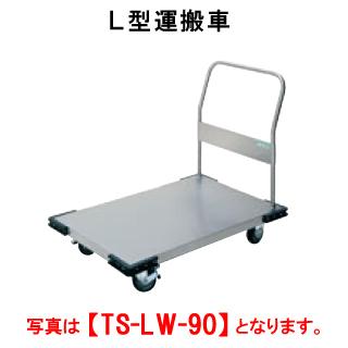 タニコー L型運搬車 TS-LW-90【代引き不可】【業務用】【台車】【キャリーラック】【運搬カート】