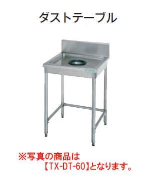 タニコー ダストテーブル TX-DT-90【代引き不可】【業務用】【板金物】【ダストシューターシンク】