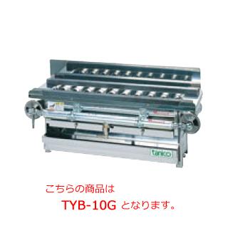 タニコー ガス焼き鳥器 TYB-10G【代引き不可】【業務用】【焼き物器】【焼物器】【グリラー】