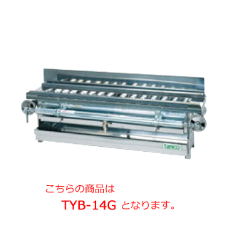 タニコー ガス焼き鳥器 TYB-14G【代引き不可】【業務用】【焼き物器】【焼物器】【グリラー】