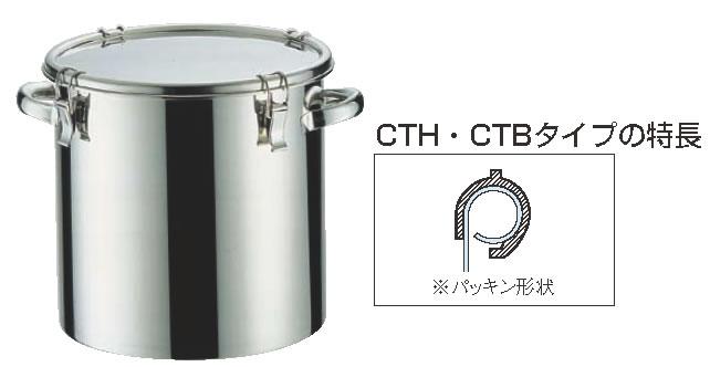 18-8密閉式容器 CTH両手付タイプ CTH-24 【ステンレス密閉容器】【キッチンポット】【業務用保存容器】【18-8ステンレス】【業務用】