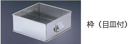 SA21-0角蒸器 45cm用:枠(目皿付) 【蒸籠 蒸篭 せいろ】【スチーマー】【21-0ステンレス】【Ω】【蒸し器】【業務用】