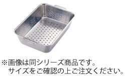 18-8 野菜水切りバット手付 6取【業務用】