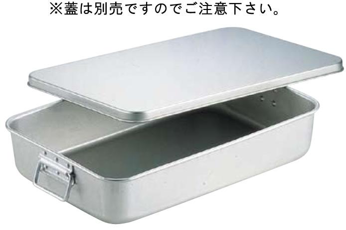 アルミ米飯缶 中 キング【給食用】【業務用】