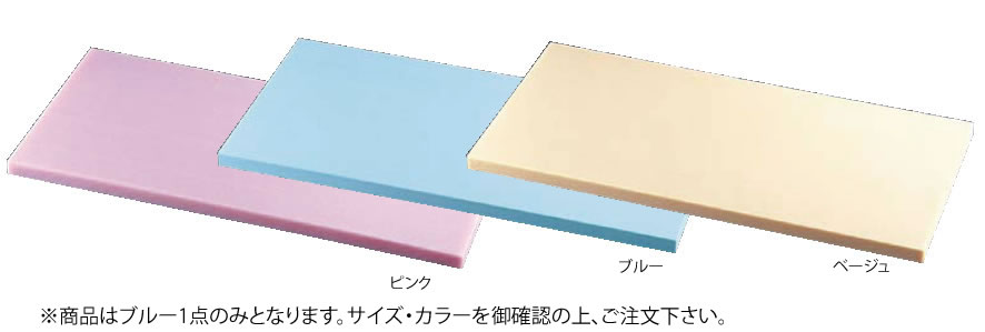 厨房用品なら厨房用品専門店 安吉 K型オールカラーまな板ブルー K16A 1800×600×H30mm 代引き不可 真魚板 販売期間 限定のお得なタイムセール 新作 人気 チョッピング いずれも ボード 業務用