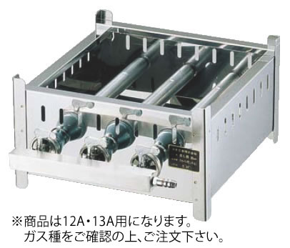 SA18-0業務用角蒸器専用ガス台 12・13A 50cm用【代引き不可】【蒸し器】【業務用】