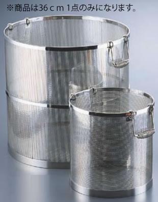 UK18-8パンチング丸型スープ取りざる 36cm用【出汁コシ】【笊】【篩】【業務用】