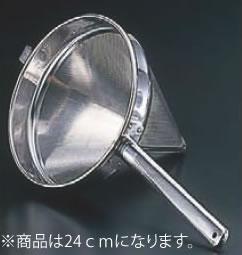 UK18-8スープ漉し 24cm【出汁コシ】【笊】【フィルター】【業務用】