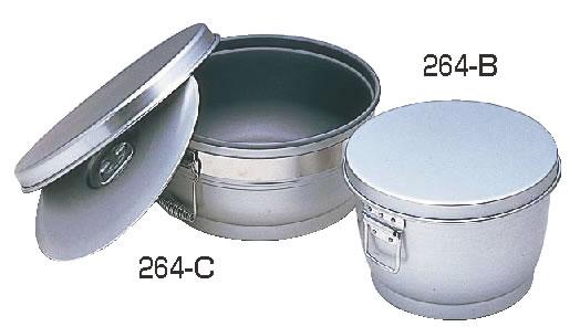 アルマイト炊飯二重食缶 264-C 【業務用食缶】【業務用ポット】【アルマイト】【業務用】【給食用】