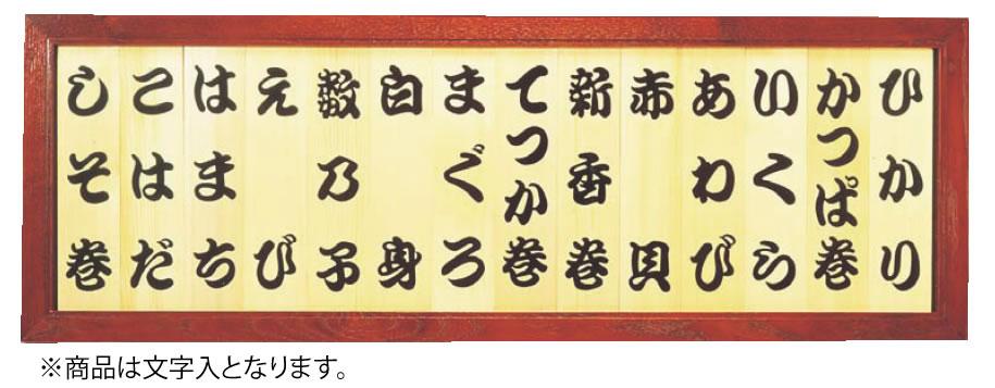ケヤキ メニュー額 KM-100 (14枚入) 文字入【メニュー額】【業務用】