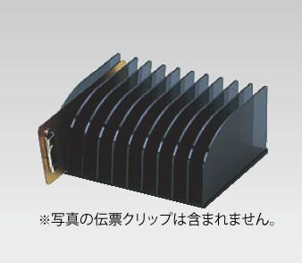 えいむ アクリル10列ブック&ホルダー スタンド HC-3【伝票ホルダー】【業務用】