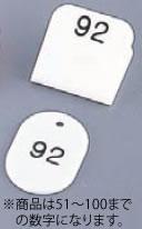 親子札(50ヶセット) KF969 51~100 白【番号札】【業務用】