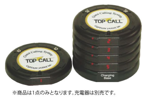 TOP CALL フラッシュコースター 受信機【コールシステム】【業務用】