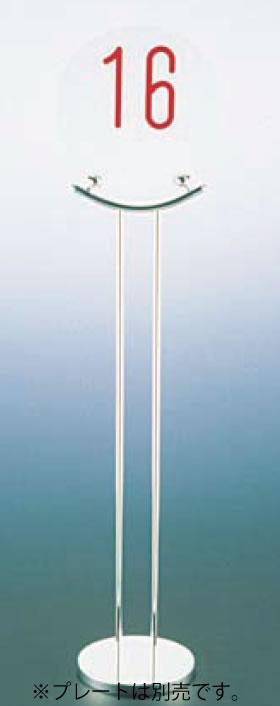 UK 18-8テーブルナンバースタンド U型 (プレーン)【テーブルナンバースタンド】【卓上演出用品】【バンケットウェア】【ウエディング用品】【18-8ステンレス】【テーブル札】【テーブルガイド】【業務用】