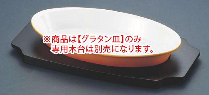 シェーンバルド オーバルグラタン皿 茶 (ツバ付)1011-36B 【オーブン食器】【オーブンウェア】【SCHONWALD】【グラタン皿】【ドリア皿】【業務用】