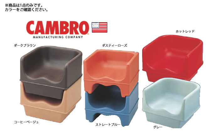 キャンブロ ブースターシート 200BC コーヒーベージュ【CAMBRO】【子供椅子】【お子様用イス】【業務用】