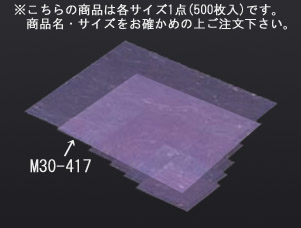 金箔紙ラミネート 紫 (500枚入) M30-417【敷紙】【飾り紙】【業務用】