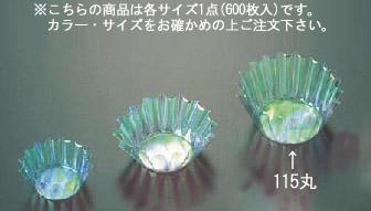 オーロラケース(600枚入) 115丸【グルメカップ】【業務用】
