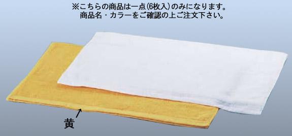 業務用バスタオル (6枚入) 黄【タオル】【業務用】
