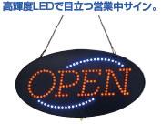 ベガスサイン OPEN 32440【案内看板】【案内プレート】【販売板】【オープンプレート】【業務用】