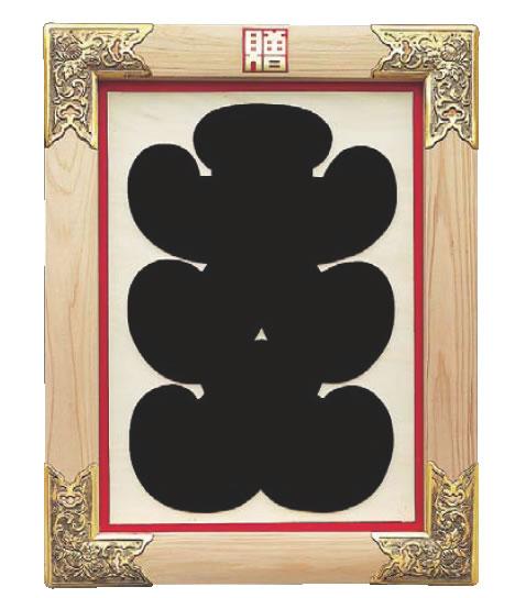 縁起祝額 25号 大入(白木) 43352【店舗装飾商品】【商売繁盛】【業務用】