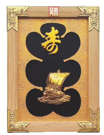 縁起祝額 17号 宝船(白木) 43349【店舗装飾商品】【商売繁盛】【業務用】