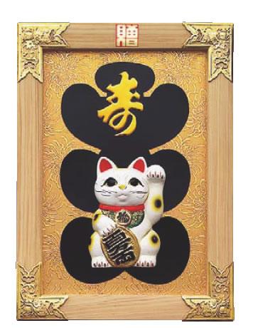 縁起祝額 17号 招き猫(白木) 43351【店舗装飾商品】【商売繁盛】【業務用】