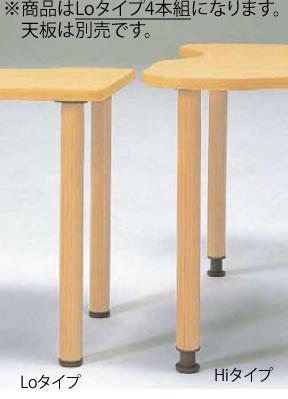システムテーブル用アジャスター脚 4本組 SLS1700AJ・N3・LO【代引き不可】【テーブル脚】【業務用】