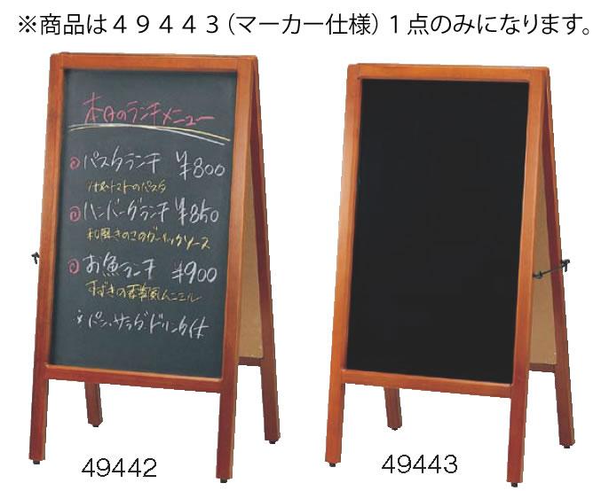 A型看板両面タイプ 49443 マーカー仕様【代引き不可】【案内看板】【案内プレート】【販売板】【業務用】