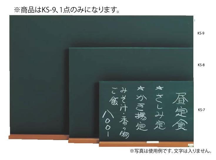 シンビ メニュー黒板 KS-9【SHIMBI】【シンビ】【案内看板】【案内プレート】【販売板】【業務用】