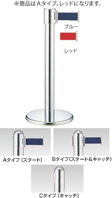 ガイドポールベルトタイプ GY412 A(H700mm)レッド【通行止め】【進入禁止】【業務用】